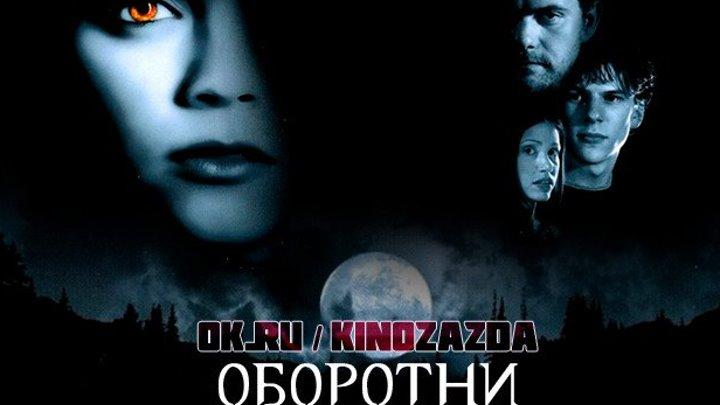 Оборотни HD(ужасы, комедия)2005