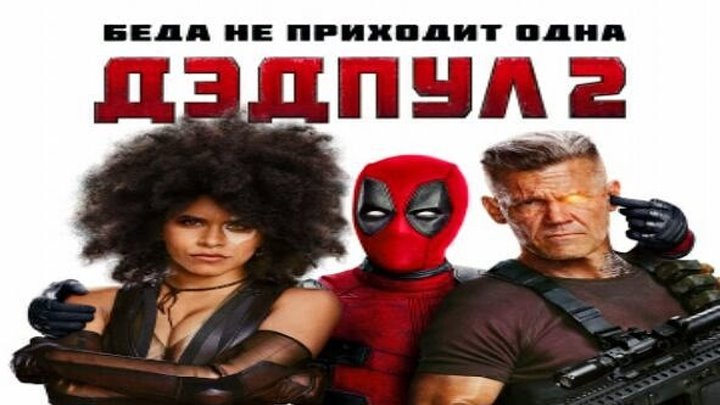 Боевики, Комедии, Фантастика, Приключения, Новинки кино 2018