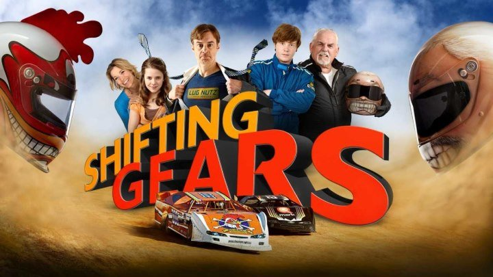 Газ в пол (2018) Shifting Gears