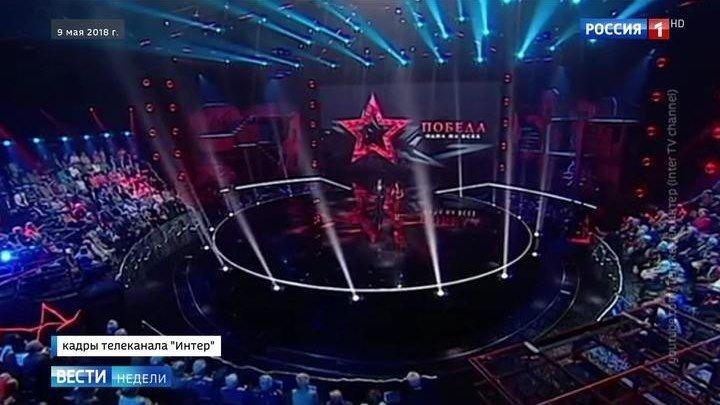 """Устали бояться: """"Интер"""" показал грандиозный концерт в честь Дня Победы."""