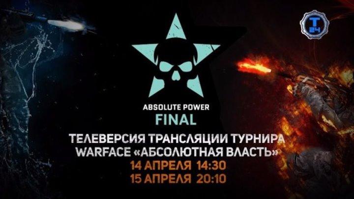 Турнир Warface «Абсолютная власть»