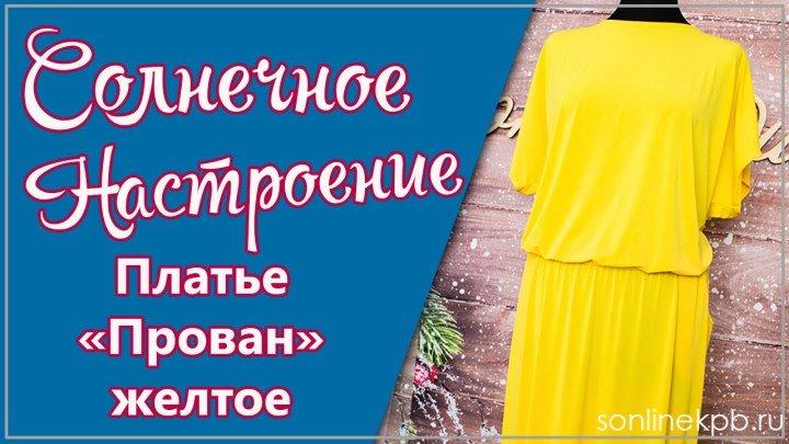 Платье Прованс Желтое (46-60) 2500р [СОНЛАЙН Интернет-магазин]