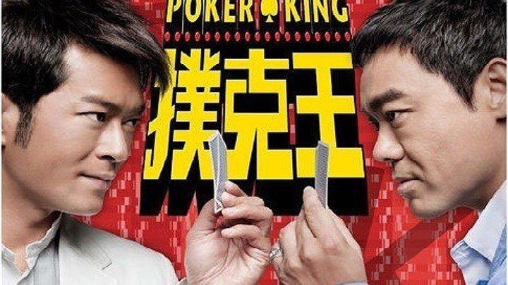 Король покера BDRip(2009) 720p.Комедия
