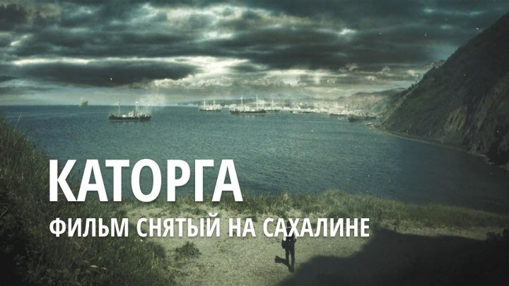 Фильм Каторга снятый на Сахалине. Тизер