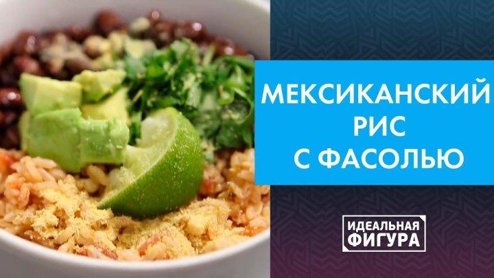 Мексиканский рис с фасолью
