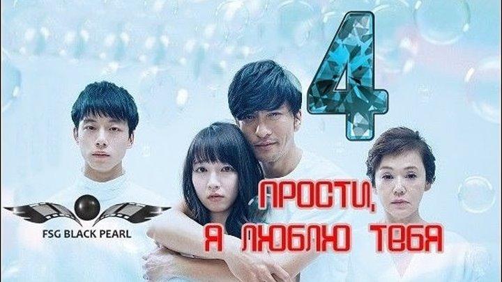 [J-Drama] Прости, я люблю тебя - 4 серия [2017] [рус.саб]