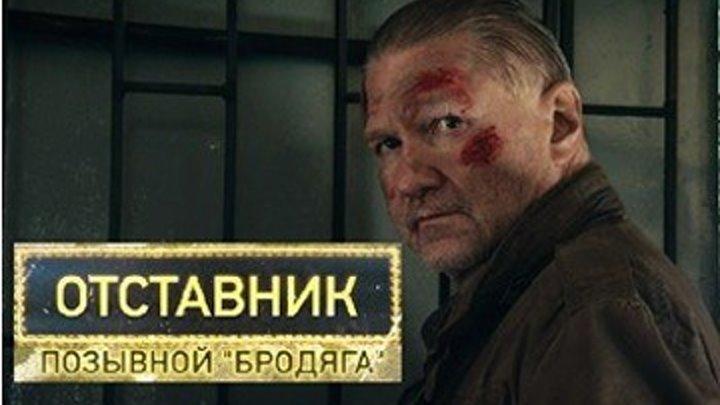 Отставник.Позывной '' Бродяга '' - Криминал,боевик 2018 - Целиком