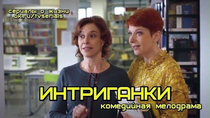 ИНТРИГАНКИ - новая комедийная мелодрама ( кино, фильм, 2018) премьера