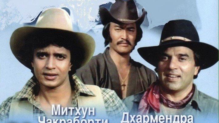 Как три мушкетера (1984) Jagir
