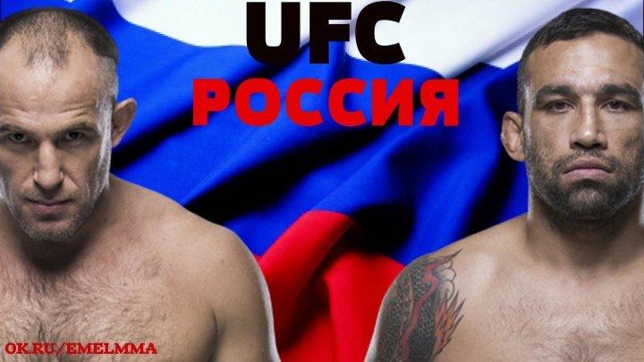 ★ UFC В РОССИИ 15 СЕНТЯБРЯ! UFC MOSCOW! ОФИЦИАЛЬНО! ★