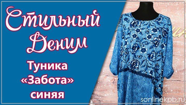 Туника Забота синяя (50-64) 1010р.[СОНЛАЙН]
