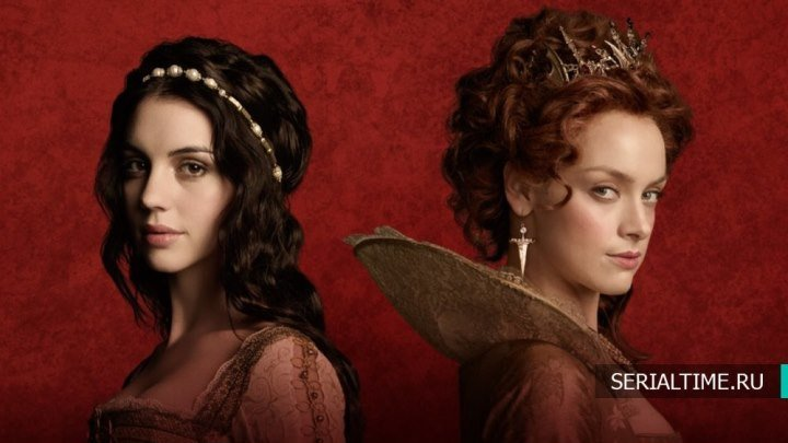 Царство 4 сезон 9 серия