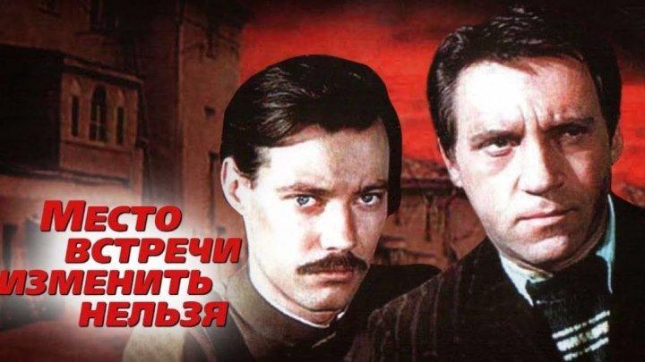 Место встречи изменить нельзя (СССР 1979) все 5 серий подряд