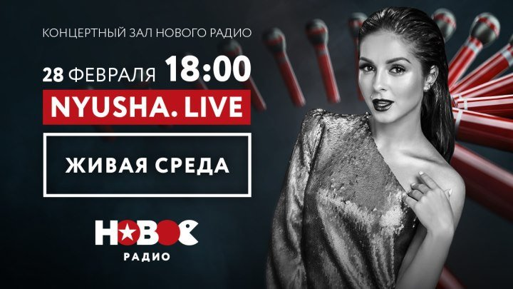 "Новое Радио. ""Живая Среда"": Нюша/ NYUSHA"