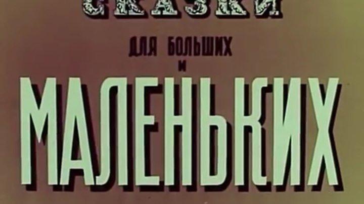 Сказки для больших и маленьких (1967).