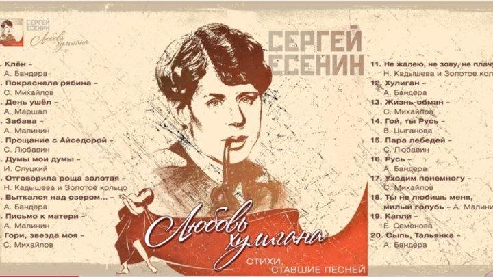 Любовь хулигана ❀ лучшие песни на стихи сергея есенина.