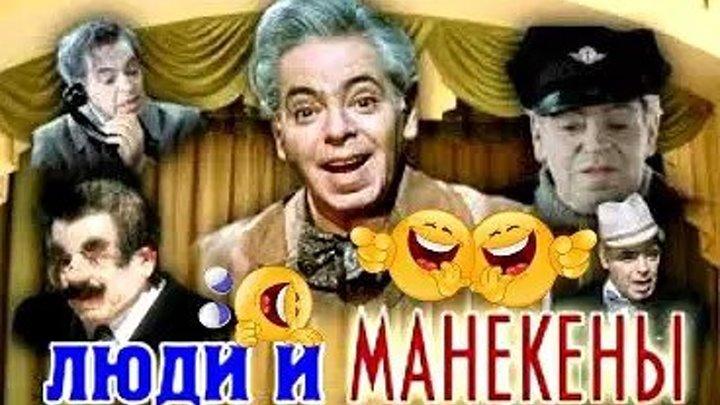 Люди и манекены (1974). Сатирическая комедия _ Все серии подряд ¦ Золотая коллекция фильмов СССР