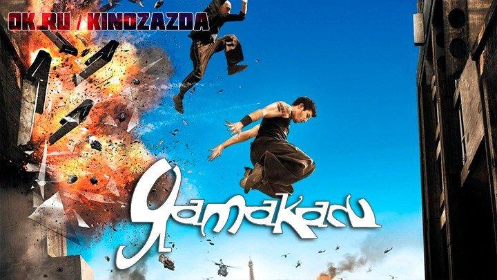 Ямакаси: Свобода в движении HD(драма, боевик)2001
