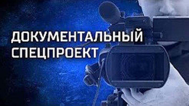 Охотники за головами. Выпуск 98 (20.04.2018). Документальный спецпроект.