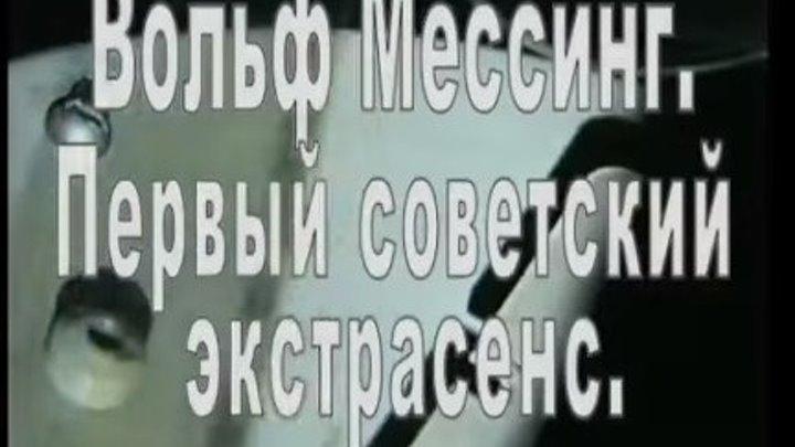 Вольф Мессинг. Первый советский экстрасенс