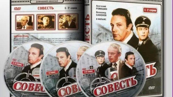 Совесть (СССР 1974) все 5 серий подряд