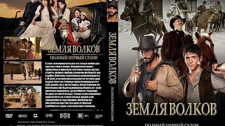 Земля волков 1 сезон. 11. серия.(2010) Испания