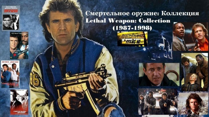 Смертельное оружие [ Квадрология ] I II III IV _Lethal Weapon I-IV_.(1987-89-92-