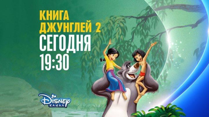 """Книга джунглей 2"" на Канале Disney!"