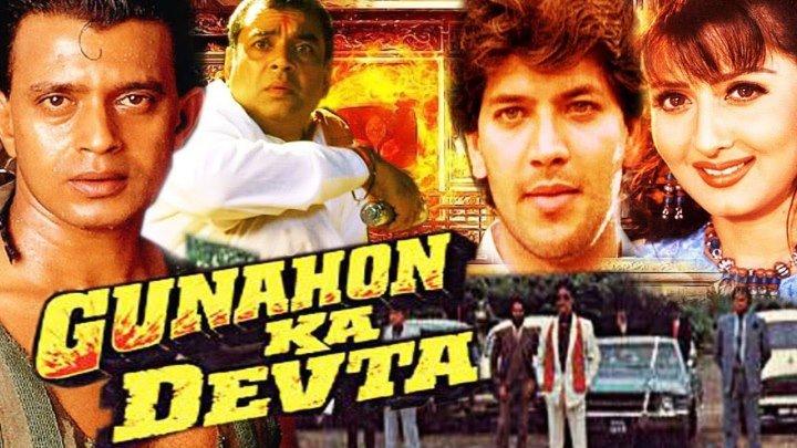 Король преступного мира / Gunahon Ka Devta (1990) Indian-HIt.Net