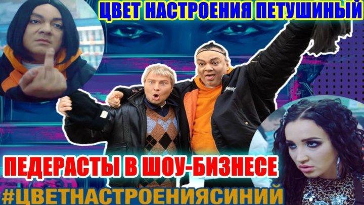 Филипп Киркоров — Цвет настроения синий. Бал сатаны. Педерасты в шоу-бизнесе. Слуги антихриста. Слуги сатаны. Бесы