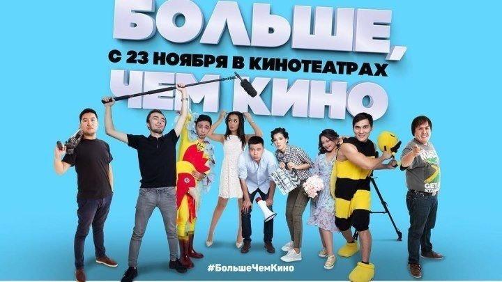 БОЛЬШЕ, ЧЕМ КИНО (2017). комедия