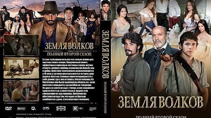Земля волков 2 сезон. 11. серия.(2011) Испания