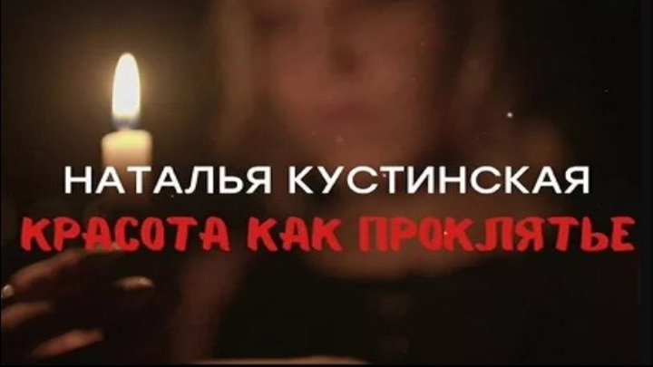 Наталья Кустинская. Красота как проклятье (DOC)