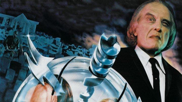 Фантазм 2 (культовый фантастический фильм-ужасов Дона Коскарелли с Джеймсом ЛеГросом, Рэджи Беннистером и Ангусом Скриммом) | США, 1988