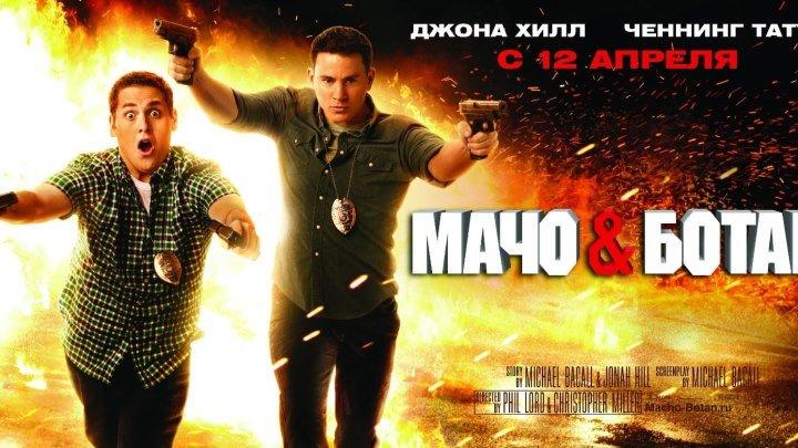 Мачо и ботан 4K UltraHD(комедия)2012 (16+)