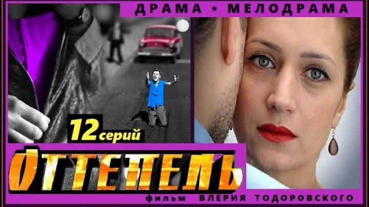 ОТТЕПЕЛЬ сериал - 1 серия (2013) драма, мелодрама (реж.Валерий Тодоровский)