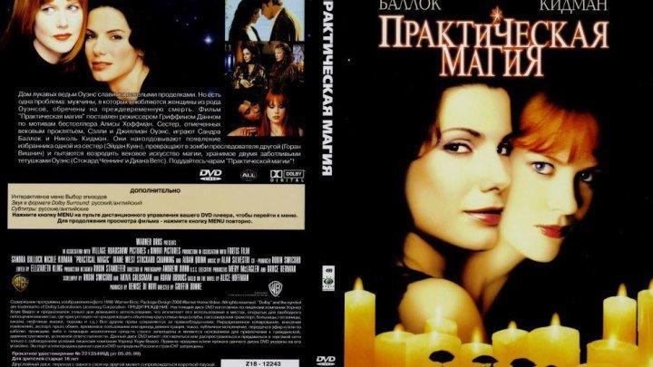 фэнтези, мелодрама, комедия-Практическая магия.1998.720p