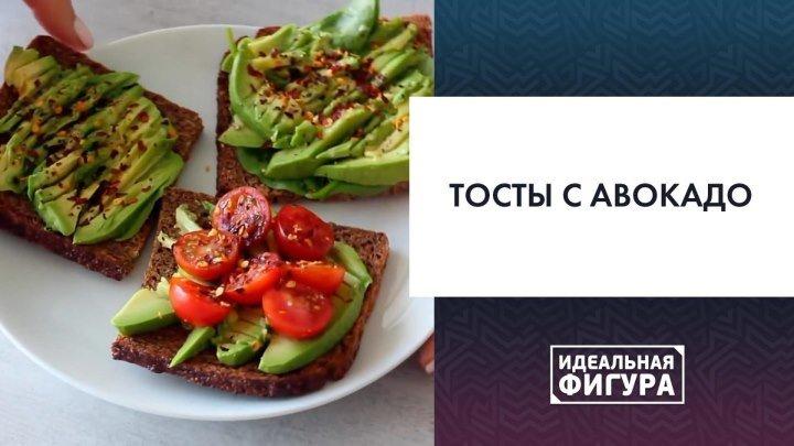 Полезный завтрак - тосты с авокадо [Идеальная фигура]
