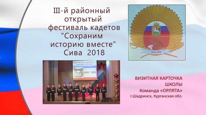8 Фестиваль кадетов 2018 Визитная карточка ОРЛЯТА Шадринск