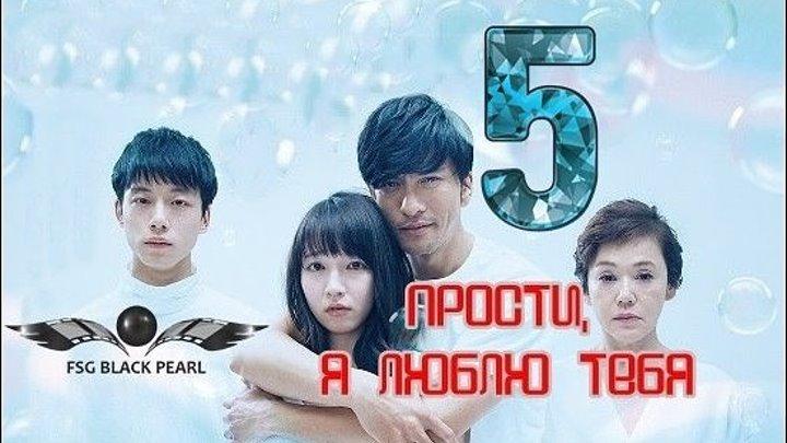 [J-Drama] Прости, я люблю тебя - 5 серия [2017] [рус.саб]