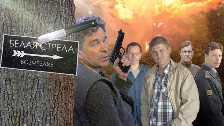 Белая стрела. Возмездие. 3 серия: 2015.: Боевик, Россия.