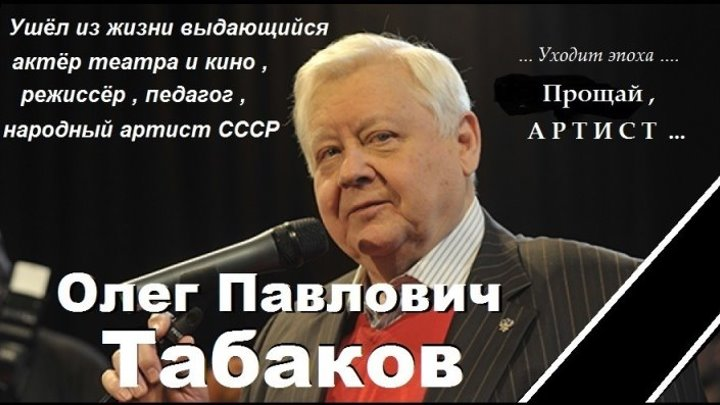 Скончался Олег Табаков, скорбим!