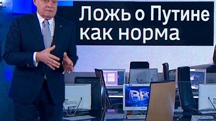 Верный холуй США Киселев - Ложь об Отечестве и Путине как норма