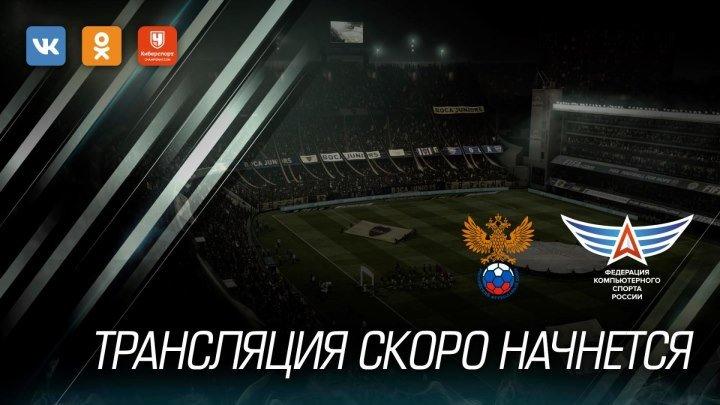 Кубок России по интерактивному футболу | Гран-При «РЖД Арена»