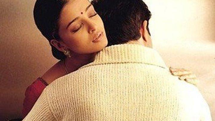 Мое сердце для тебя (Индия,2000)
