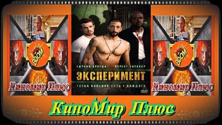 Эксперимент(HD-720)(2010)-триллер,драма...