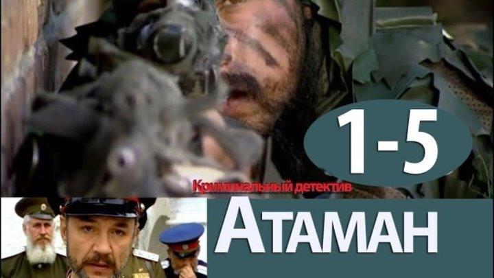 Атаман 1-5 серия_ смотреть русский боевик