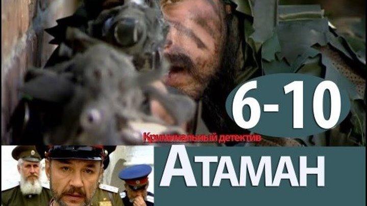 Атаман 6-10 серия_ смотреть русский боевик