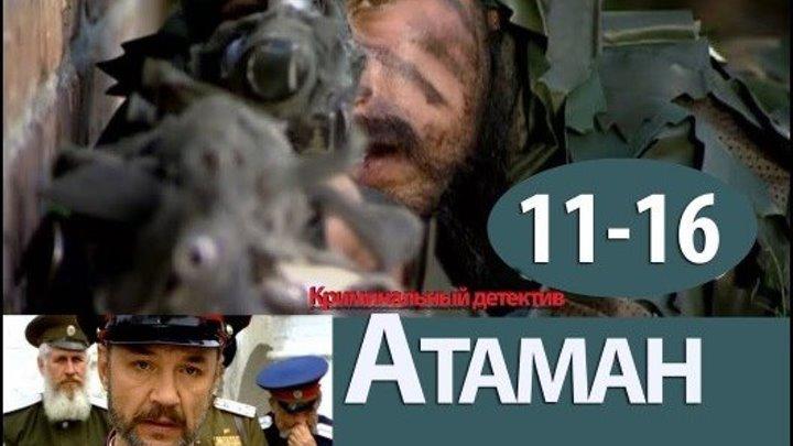 Атаман 11-16 серия ФИНАЛ_ смотреть русский боевик