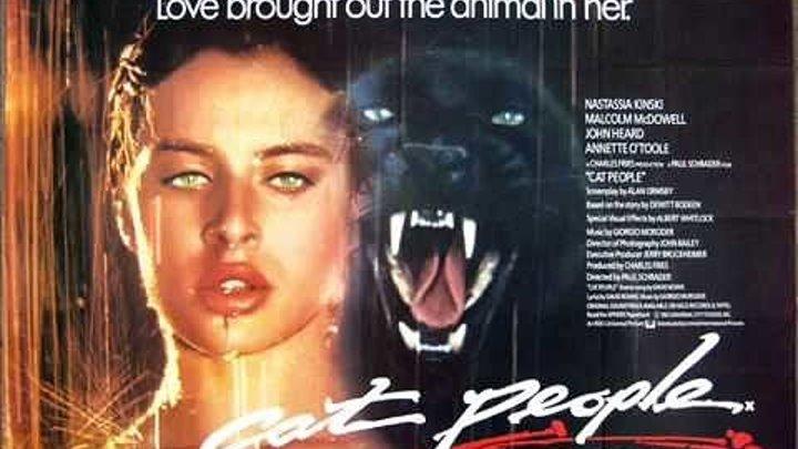 Люди-кошки: 1982